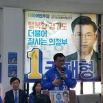 권재형 도의원 후보, 주민들에 봉사하는 참일꾼 약속