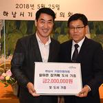 하남시기업인협의회, '일자리 카페' 기증식 개최