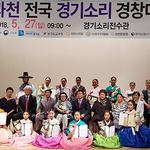 과천시, 제12회 경기소리 경창대회 …전국에서 109명의 소리꾼 참가