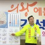 김성제 의왕시장 후보, 김상돈 후보 부정 학위 취득 의혹 제기