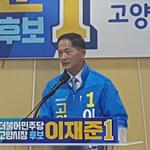 이재준 고양시장 후보 선거공약집 발표