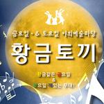 인천문화예술회관 내달 매주 금·토요일 '황.금.토.끼' 다양한 무대