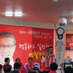 김일봉 의정부시의원 후보 선거사무소 개소식