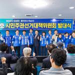 김상호·구경서 하남시장 후보 선거대책위원회 발대식 및 선거사무소 개소식