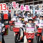 집배원들 선거홍보 '출동'