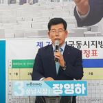 장영하 성남시장 후보 선거사무소 개소식