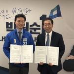 김종천 과천시장 후보 박원순 서울시장 후보와 정책협약식
