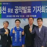 김종천 과천시장 후보 소통시정  4대 목표 12대 중점공약 제시
