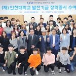 교수 이름 딴 장학금… 제자 꿈 '성공' 응원