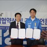 김상호 하남시장 후보 한국노총과 정책연대 협약 체결