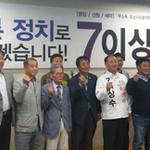 이상수 오산시의원 후보 선거사무소 개소