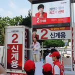 신계용 과천시장 후보 선거운동 돌입 5대 공약 발표