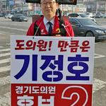 기정호 경기도의원 후보 이색 선거운동으로 유권자 관심