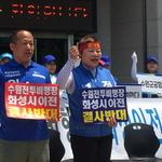 정명희·이종권  '軍비행장 화성이전 반대' 연대 투쟁