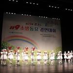 '소방 안전' 화음 뽐낸 안양 천사들 수상의 기쁨