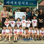하남시 에어팰리스 어린이집 사랑나눔 초이동 행복센터에 바자회 수익금 기부