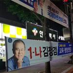 의정부선관위, 의정부시의원 김정겸 후보 선거 현수막 사라져 신고 접수