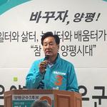 김승남 양평군수 후보 '돈이 되는 양평'  농업공약 발표