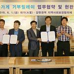 과천 갈현권역 지역사회보장협의체, 나눔가게 기부릴레이 3호점 '대가(大家)' 현판식