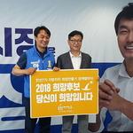 김상호, 희망제작소와 하남 희망만들기 정책연대