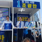 정세균 전 국회의장, 조광한 남양주시장 후보 지지유세