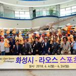 AG 출전하는 라오스 야구팀, 화성시 인프라 활용 훈련