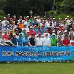 화성상공회의소, 자선 골프대회 개최