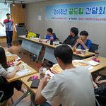 양평군, 학교 밖 청소년지원센터 꿈드림 청소년 간담회 개최
