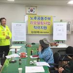 김성제 의왕시장 후보 도시재생 뉴딜정책 발맞춰 '공동주택 리모델링 지원'