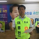 이홍천 과천시의원 후보, 이중 당적 수사 즉각 중단 촉구