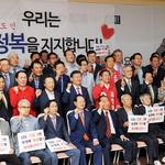 """재인 충남인 """"유 후보 지지"""""""