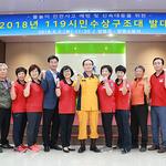 양평소방서, '2018년 119시민수상구조대 발대식' 개최