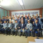 김중위 전 장관 등 50여 명 정찬민 용인시장 후보 지지 선언