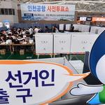 인천공항 사전투표소 설치 분주