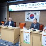 송도 개발 인천 발전 대학의 역할 등 논의