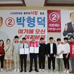 박형덕 동두천시장 후보, 동두천 청년연합과 정책협약식