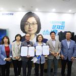 은수미 성남시장 후보 사회적경제 네트워크 정책협약