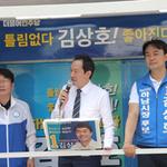 우상호 민주당 전 원내대표 김상호 하남시장 후보 지원 유세