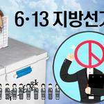 인천지역 사전투표율 17.58%…수혜자는 '나요 나'