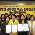 문영미 '여성친화도시' 남구 구현 약속