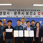 광주시보건소, 광주경찰서와 치매어르신 실종예방 협약 체결