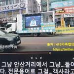 세월호 추모공원 내 봉안당 설치 반대 후보에 막말 파문