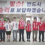 동두천 발전을 위한 한국당 후보들 다짐 담긴 동영상 발표
