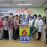 """의왕시민 131명 """"김성제 지지합니다"""""""