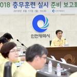 인천 충무훈련 준비과정 보고