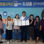 도성훈, 학교설립 추진위 등과 정책협약식 잇따라