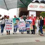 """""""고승의가 적임자"""" 전국학부모단체연합 등 지원 유세"""