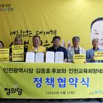 김응호, 인천교육희망네트워크와 정책간담회 갖고 협약식