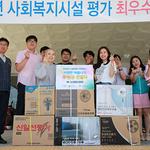 남유네·동온하정, 이천시장애인복지관에 '시원한 여름나기' 후원금 전달