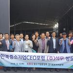 중소기중업앙회 경기북부지역본부, 한북중소기업CEO포럼 우수 회원업체 탐방 성료